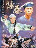 Photo : Wing Chun