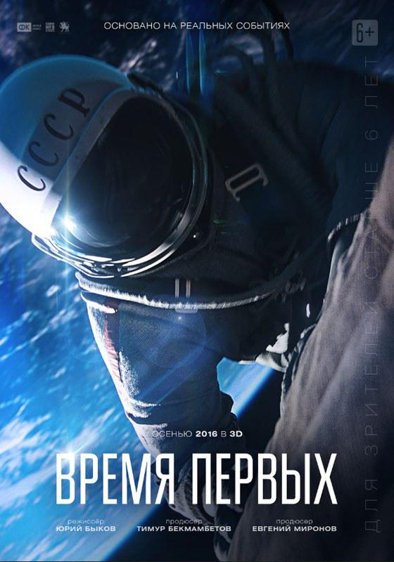 The  spacewalker