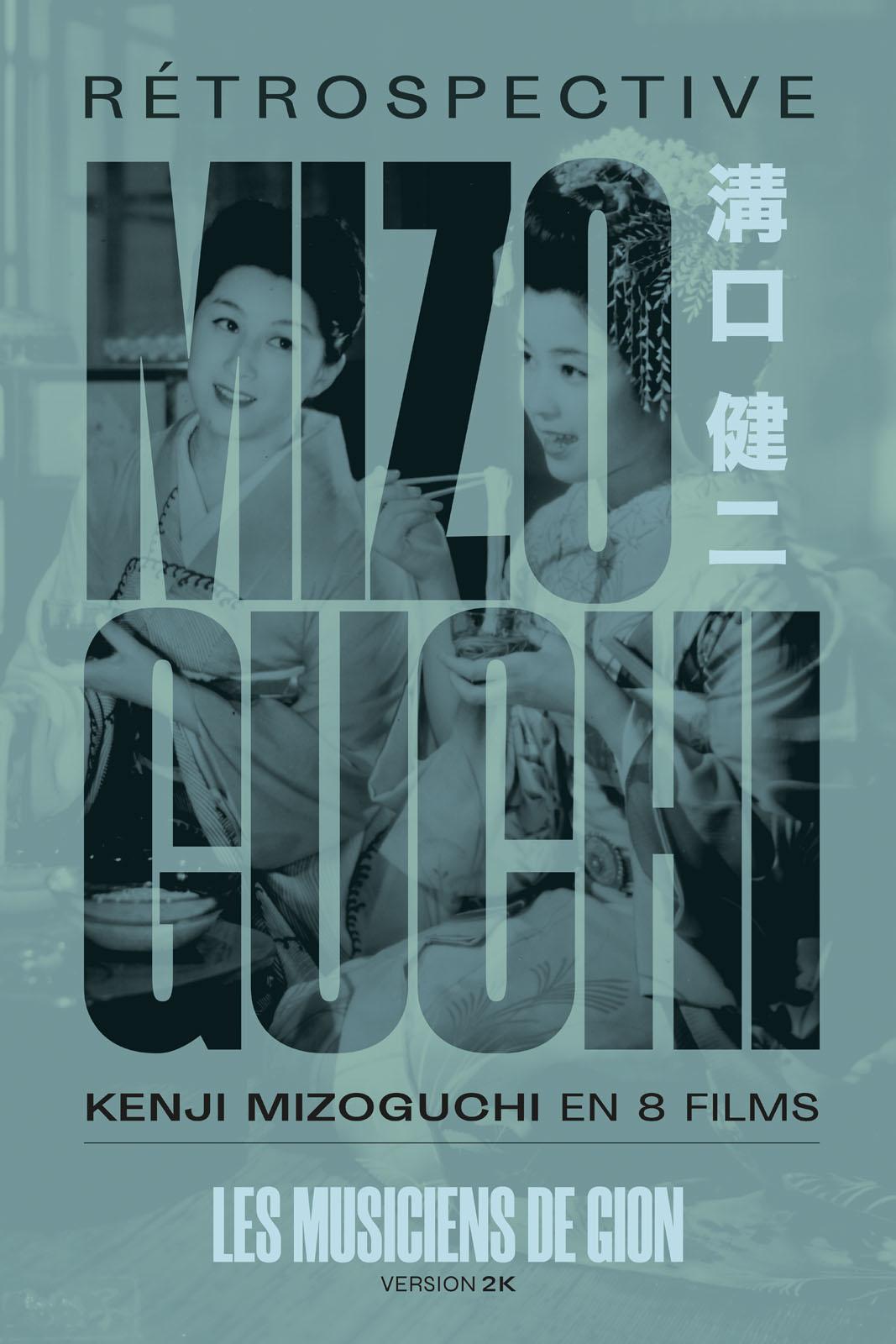 Image du film Les Musiciens de Gion