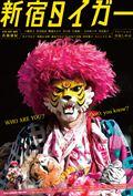 Photo : Shinjuku Tiger