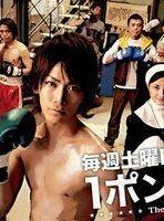 1 Pound no Fukuin en streaming