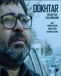 Affiche du film Dokhtar