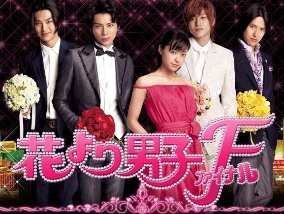 Affiche de la série Hana Yori Dango