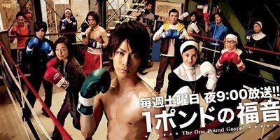 Affiche de la série 1 Pound no Fukuin